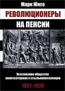 Революционеры на пенсии. Всесоюзное общество политкаторжан и ссыльнопоселенцев, 1921-1935