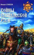Войны Суздальской Руси