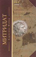 Митридат. Отважный воин, блестящий стратег, зловещий отравитель. 120-63 гг. до н.э.