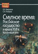 Смутное время. Российское государство в начале XVII в. Исторический атлас