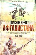 Опасное небо Афганистана. Опыт боевого применения советской авиации в локальной войне. 1979-1989