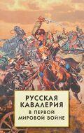 Русская кавалерия в Первой мировой войне