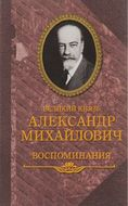 Великий князь Александр Михайлович. Воспоминания