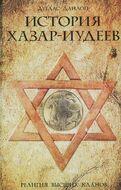 История хазар-иудеев. Религия высших кланов