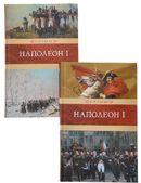 Наполеон I. В 2 книгах (комплект)