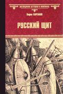 Русский щит