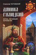 Даниил Галицкий. Король, погубивший королевство