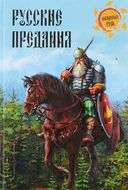 Русские предания