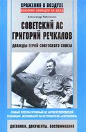 Советский ас Григорий Речкалов