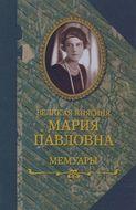 Великая княгиня Мария Павловна. Мемуары