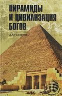 Пирамиды и цивилизация богов