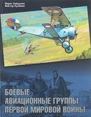 Боевые авиационные группы Первой мировой войны