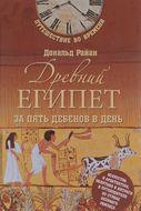 Древний Египет за пять дебенов в день