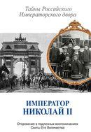 Император Николай II. Тайны Российского Императорского двора (сборник)