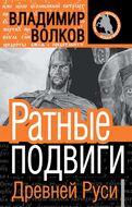 Ратные подвиги Древней Руси