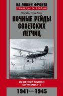 Ночные рейды советских летчиц. Из летной книжки штурмана У-2. 1941–1945