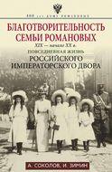 Благотворительность семьи Романовых. XIX – начало XX в.