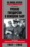 Русское государство в немецком тылу. История Локотского самоуправления. 1941-1943