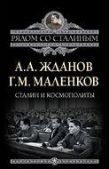 Сталин и космополиты (сборник)