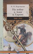На войне в Азии и Европе. 1868-1882
