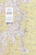Перевал Дятлова. Загадки гибели свердловских туристов в феврале 1959 года и атомный шпионаж на советском Урале