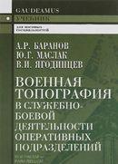 Военная топография в служебно-боевой деятельности оперативных подразделений. Учебник