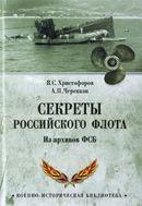 Секреты Российского флота
