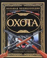 Охота. Большая энциклопедия (офсетная бумага)