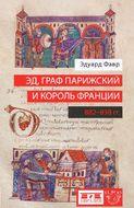 Эд, граф Парижский и король Франции (882-898)