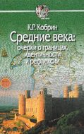 Средние века: очерки о границах, идентичности и рефлексии