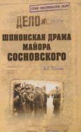 Шпионская драма майора Сосновского