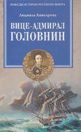 Вице-адмирал Головнин. Открывший миру Страну восходящего солнца