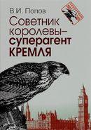 Советник королевы - суперагент Кремля