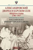 Александровский дворец в Царском Селе. Люди и стены. 1796—1917