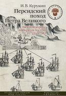 Персидский поход Петра Великого. Низовой корпус на берегах Каспия (1722-1735)