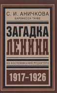 Загадка Ленина. Из воспоминаний редактора