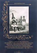 Одежда и вооружение гарнизонов, внутренней стражи, инвалидов, военно-сиротских отделений, отделений военных кантонистов, губернских рот, штатных команд, горных батальонов, рекрутов и чинов военного ведомства, в состав войск не вошедших, с 1801 по 1825 год