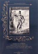 Одежда и вооружение легкой кавалерии, легионов, полевых команд, артиллерии, инженеров, Генерального штаба и гвардии с 1763 по 1796 год