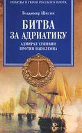 Битва за Адриатику. Адмирал Синявин против Наполеона