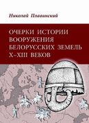 Очерки истории вооружения белорусских земель Х–ХІІІ веков.