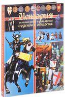 История религиозных и рыцарских орденов и обществ