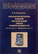 Очерки по истории Южной Месопотамии эпохи ранней древности