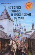 История Пскова и Псковской земли