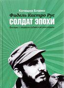 Фидель Кастро Рус. Солдат Эпохи. Беседы с лидером кубинской революции