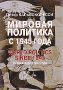 Мировая политика после 1945 года