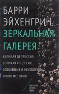 Зеркальная галерея. Великая депрессия, Великая рецессия, усвоенные и неусвоенные уроки истории