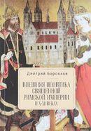Внешняя политика Священной Римской империи в X-XI веках