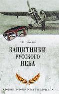 Защитники русского неба. От Нестерова до Гагарина