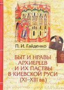 Быт и нравы архиереев и их паствы в Киевской Руси XI-XIII века