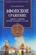 Афонское сражение. Адмирал Сенявин против турецкого султана